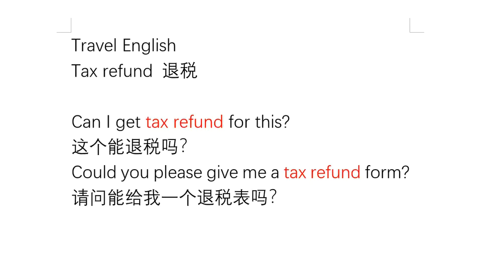 雅思口语Travel English-Tax refund