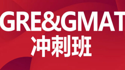 GRE/GMAT冲刺班